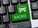 Страхование КАСКО: от начала и до конца